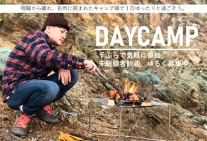 【日帰り】10月30日(土)デイキャンプ【ゆる募】