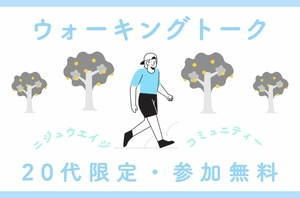 【20代限定・参加無料】ウォーキング★トーク