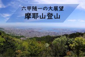 【摩耶山登山】滝や川沿いを進む爽やかなハイキング★