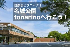 【名城公園・tonarinoへ行こう!】話題のスポット「tonarino」でピクニックを楽しもう〜!