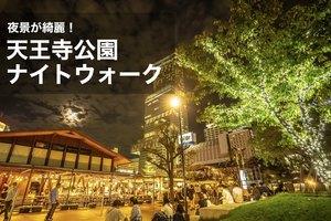 【天王寺公園×ナイトウォーク】駅近人気の公園!夜景が綺麗な公園でゆったり、くつろごう!