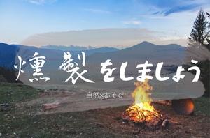 【インスタ映え】鶴見川河川敷で焚き火をしましょう!自然好き集まれ!【自然×燻製】