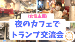 【夜活】仕事帰りにトランプ交流会♪ 新宿で楽しく気の合う友達と出会う大富豪!