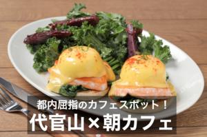 【代官山×朝カフェ】おしゃれな街、代官山で朝活!朝カフェ会しよう!