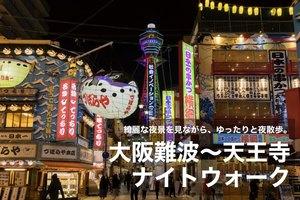 【難波〜天王寺ナイトウォーク】綺麗な夜景を見ながら、ゆったりと夜散歩。
