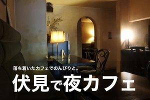 【伏見×カフェ】駅近カフェがたくさん!のんびりカフェタイムを過ごそう〜!