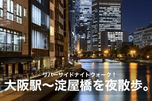 【大阪駅〜淀屋橋を夜散歩。】気持ちのいい夜風と、素敵な夜景。リバーサイドナイトウォーク!