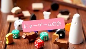 【初心者歓迎!】ボードゲーム会!【秋葉原】10月23日(土)