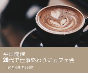 【北浜×夜カフェ×20代】仕事終わりに北浜でカフェ会しよう~!
