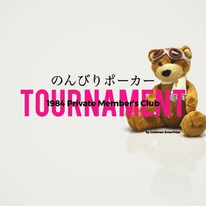 のんびりポーカー Tournament