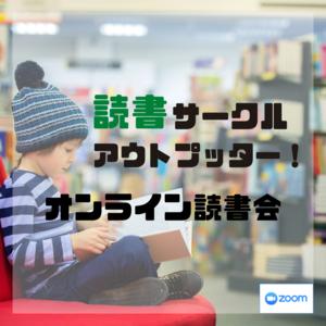 【日曜の朝活!】読書アウトプット会!