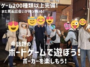 【新宿開催(金) 19:00~22:00】ボードゲーム&ポーカー会手ぶらでもOKボードゲームで友達を作りたい方 新しい出会いを求めている方向け!