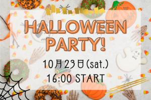 【10/23ハロウィンパーティー🎃🎉】20.30代限定でお菓子持ち寄りで楽しみませんか??