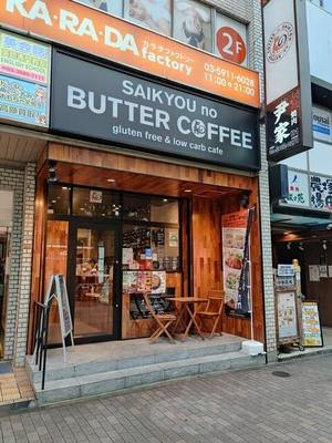 【朝カフェ会】 SAIKYOU no BUTTER COFFEE
