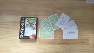 10月22日(金)ボードゲーム会「こころかるた」で楽しく語り合って友達作り