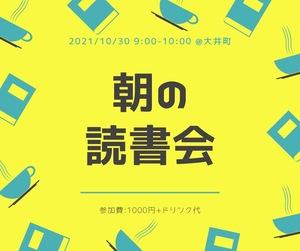 【同世代限定☆】【大井町】朝読書会