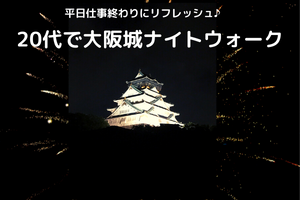 【20代で楽しくウォーキング😄】@大阪城