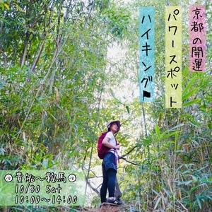 初心者向け✨京都の紅葉ハイキング🍁