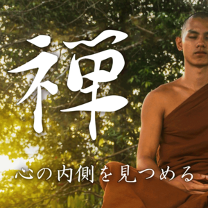 「禅」集中力の身に付け方を学ぼう!