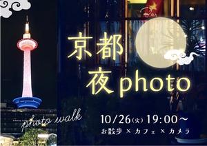 【京都×夜photo】知らない魅力がいっぱい✨夜の京都フォトウォーク