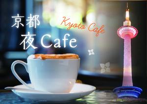 【京都×夜cafe】ちょっと特別な仕事終わり✨京都夜カフェめぐり