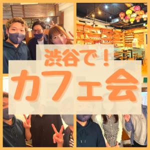 『カフェ会』渋谷でほっこりくつろぎ午後のお茶会