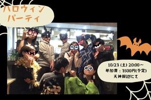 【10/23(土)ハロウィンパーティ】 仮装して盛り上がろう👻🎃