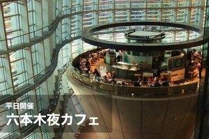 【六本木×夜カフェ】大人の街、六本木でカフェ会しよう!