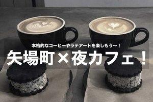 【矢場町×夜カフェ!】本格的なコーヒーや、ラテアートを楽しもう〜!