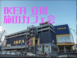 IKEA立川でカフェ会〜旅について話す会〜
