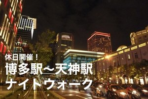 【博多駅~天神駅、ナイトウォーク】夜風にあたりながらゆったりと散策しよう~!