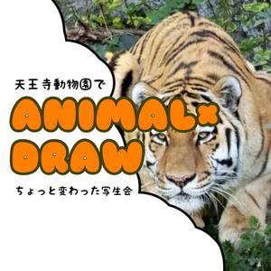 【ANIMAL×DRAW】第三回!大阪天王寺動物園にてちょっと変わった写生会を開催します!