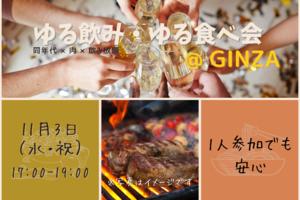 《早割あり!》ゆる飲み・ゆる食べ会@GINZA   【同年代 × 肉 × 飲み放題!】