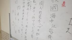 【歴史好き・初心者歓迎】くずし字を読む勉強会