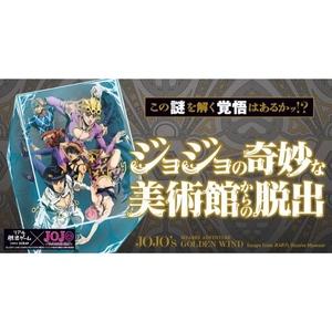 【新宿】リアル脱出ゲーム×ジョジョの奇妙な冒険 黄金の風 「ジョジョの奇妙な美術館からの脱出」