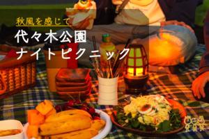 早割アリ 【夜ピクニック】in代々木公園😆 第62回