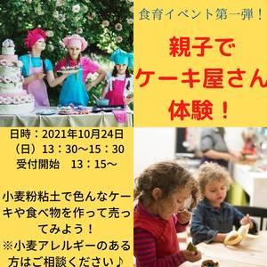 ✨🎶【食育イベント第一弾】親子でケーキ屋さん体験🎶✨