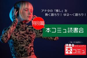 【11/2(火)】「本コミュ」読書会#80:特別編 テーマ「怪談を語ろう・・・」