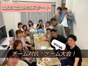 【定員20名】チーム対抗ゲーム大会!友達作り飲み会🍻