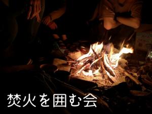 【11月14日】緩く焚火しようぜ!【登戸周辺】