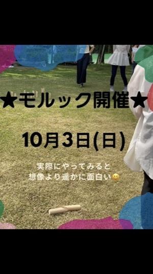 あした、日本代表になれる。 それが、モルックたい(*゚▽゚)ノ