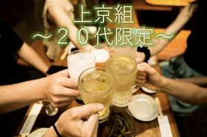 【10月23日】 上京組〜20代限定飲み会〜@上野