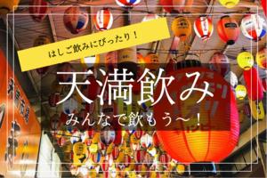 【大阪天満×飲み会!】安くて、うまい!はしご飲みにぴったり!天満で飲もう〜!