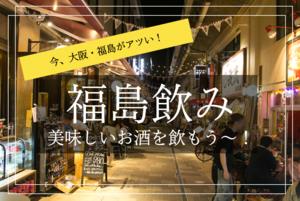 【福島×飲み】今がアツい!福島で、美味しいお酒を飲もう〜!