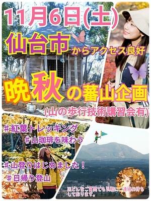 【11月6日(日)】仙台市からアクセス良好!紅葉の蕃山トレッキング企画