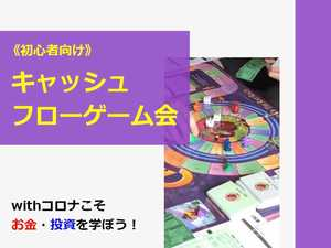 【zoom開催】《初心者向け》投資を遊んで学べるキャッシュフローゲーム会