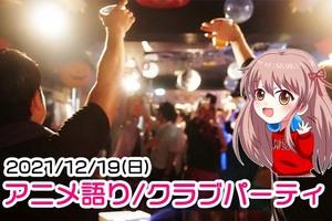 【初参加歓迎♪】アニ語り~アニソン縛りのクラブパーティ~【忘年会】