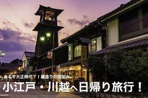 【小江戸・川越に日帰り旅行!】まるで大正時代!?蔵造りの街並みを歩こう!
