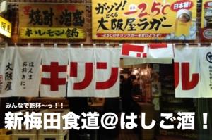【新梅田食道街@はしご酒!】みんなで乾杯〜っ!新梅田食道街で飲もう!