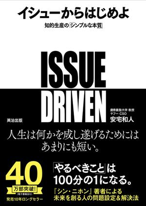 『イシューからはじめよ』読書会☆